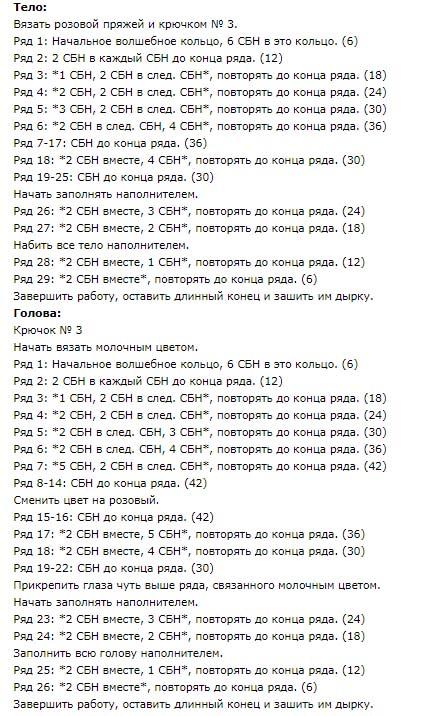 Описание вязаного единорога амигуруми