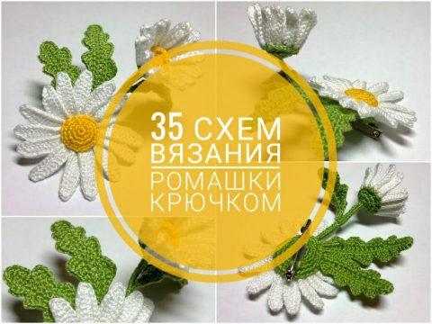 35 схем вязания ромашки крючком