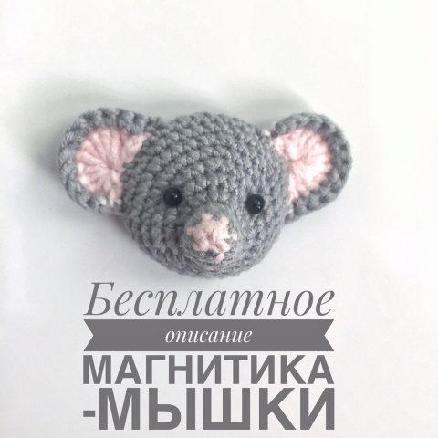Мышь - магнит на холодильник
