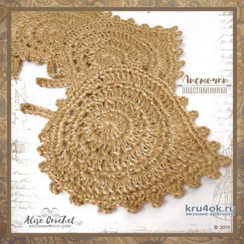 Вязаные подстаканники Листочки. Работа Alise Crochet