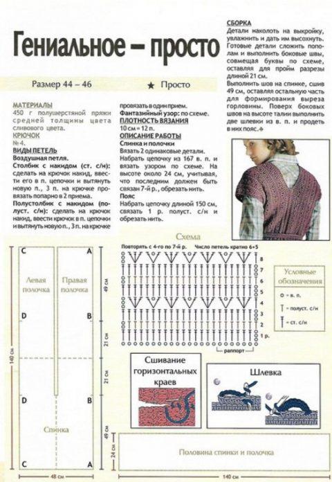 схема вязания простого жилета