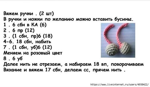 Вязанная крючком мышка - погремушка 4