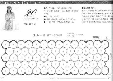 Схема вязания ажурного шарфика из мотивов