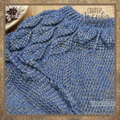 Джемпер крючком Листва. Работа Alise Crochet вязание и схемы вязания