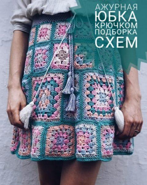 Подборка авторских описаний для вязания ажурной юбки крючком