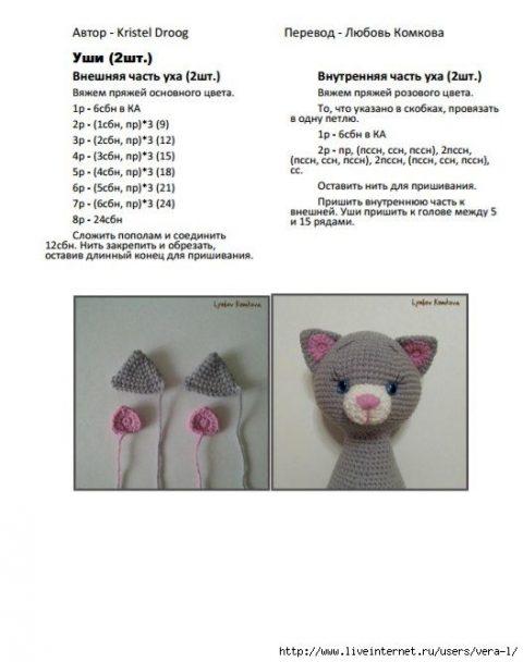 Как связать кота крючком, описание работы