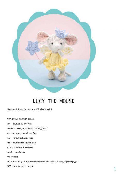 Мышка-фея Люси крючком, описание работы