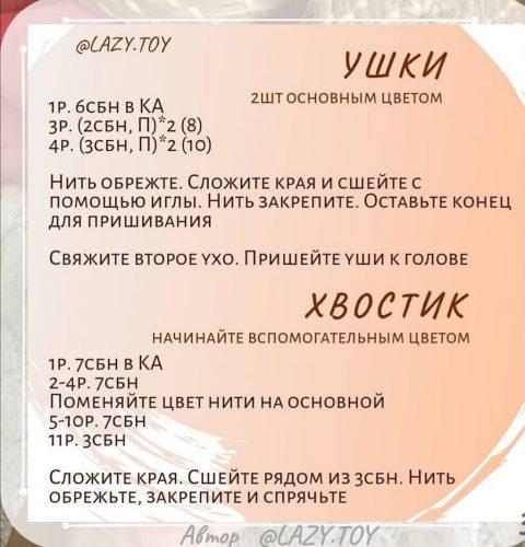 кот амигуруми крючком описание для начинающих