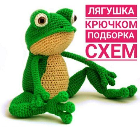 Подборка схем и описаний для вязания лягушки крючком
