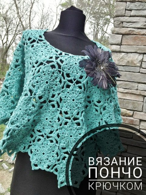 Подборка пончо для женщин и девочек, схемы вязания и описания