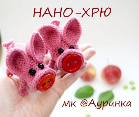 Свинки Нано-хрю! - символ 2019г. своими руками, вяжем крючком