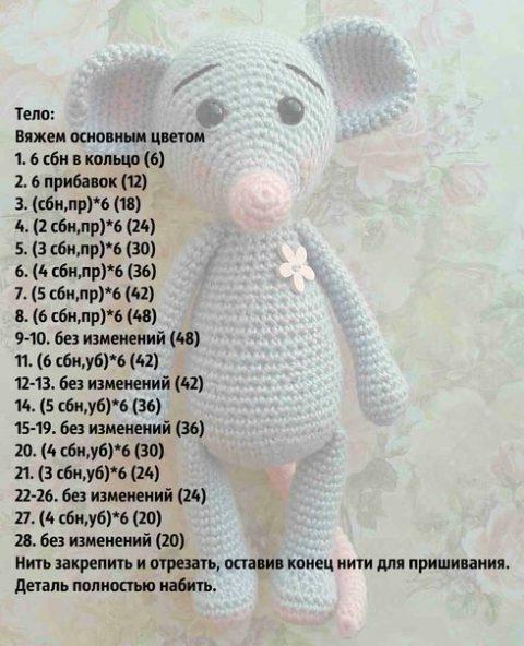 Вязаный мышонок, автор перевода Аня Новикова