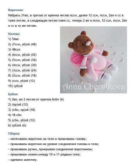 Мишка Потапыч в пижамке, описание работы