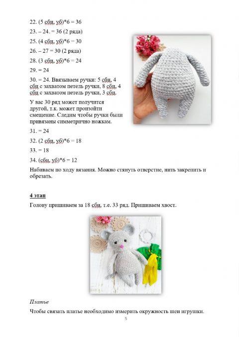 Описание мышки из плюшевой пряжи