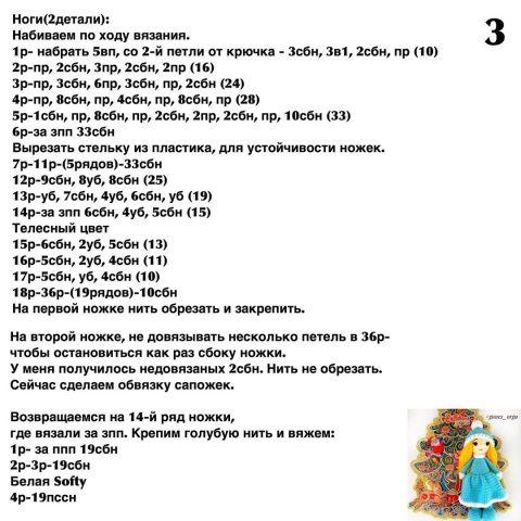 Кукла-снегурочка крючком, бесплатное описание