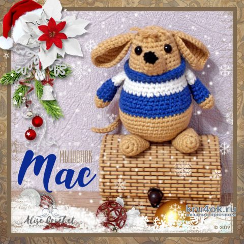 Мышонок Mac крючком. Работа Alise Crochet