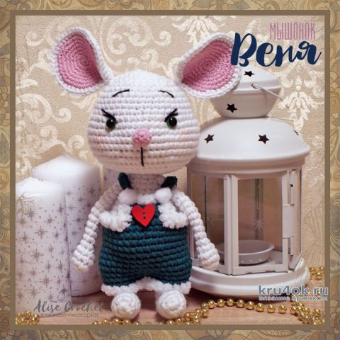 Мышонок Веня, связанный крючком. Работа Alise Crochet вязание и схемы вязания