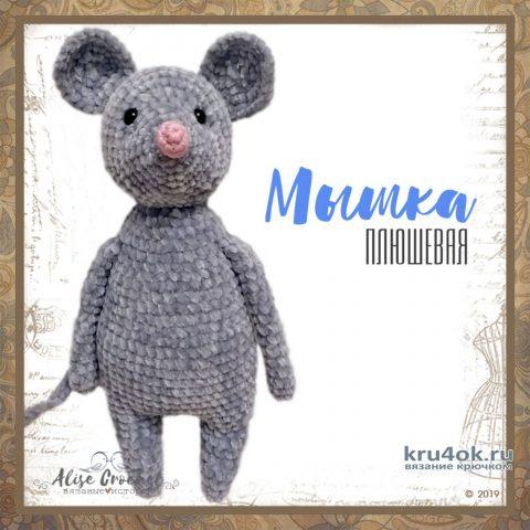 Плюшевая мышка крючком. Работа Alise Crochet вязание и схемы вязания
