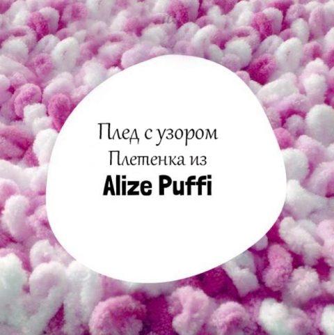 вяжем плед узором плетенка из Ализе Пуффи