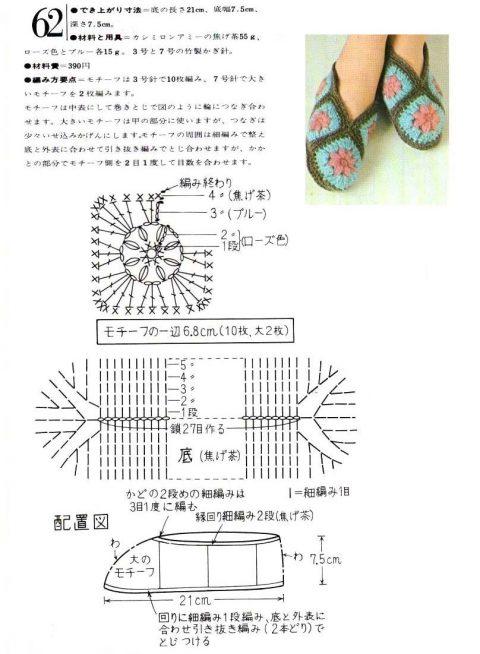 Тапочки крючком, еще 3 схемы вязания