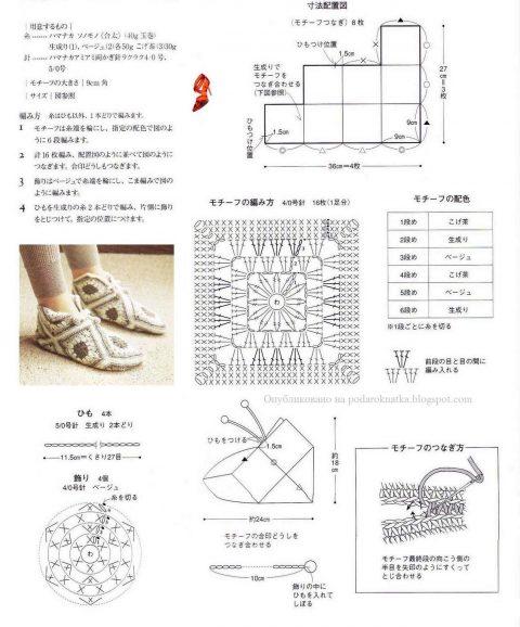 Тапочки крючком, схемы вязания