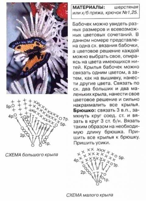 Как связать бабочку крючком, схема