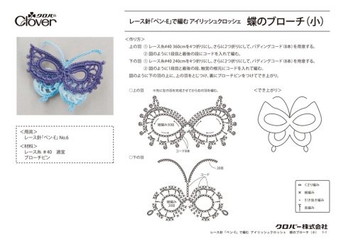 Вязаные крючком бабочки, схемы из интернет