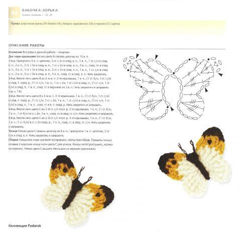 схема вязания бабочки крючком