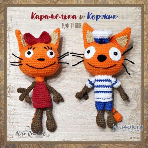 Карамелька и Коржик из м/ф Три кота. Работа Alise Crochet