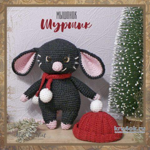 Мышонок Шуршик связанный крючком. Работа Alise Crochet вязание и схемы вязания