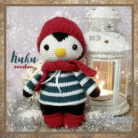 Пингвин Kuku крючком. Работа Alise Crochet