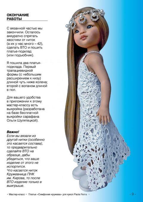 Платье Симфония кружева для кукол Paola Reina. Мастер-класс от Julia Easy вязание и схемы вязания