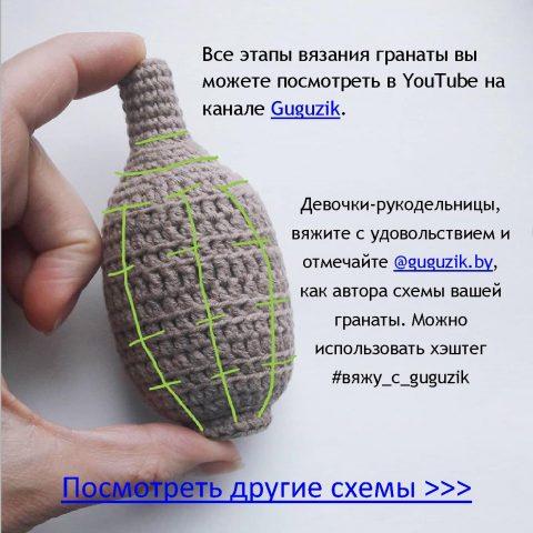 Как связать гранату крючком - подарок на 23-е февраля мужчинам