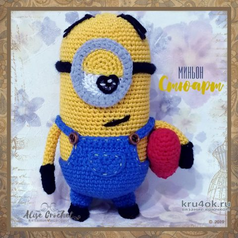 Миньон влюбленный Стюарт, связанный крючком. Работа Alise Crochet вязание и схемы вязания