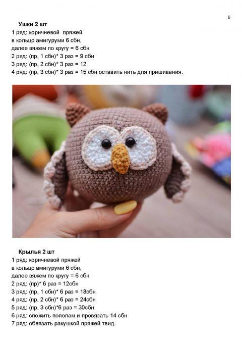 Ученая сова, вязанная крючком игрушка, описание работы