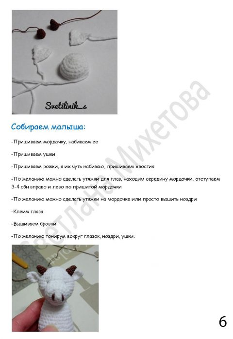 Бычок малышок - символ 2021 года, описание работы