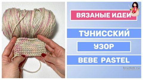 Мастер-класс плотный узор крючком. Тунисское вязание вязание и схемы вязания