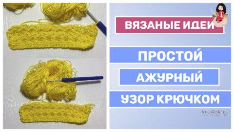 Мастер-класс простой ажурный узор крючком вязание и схемы вязания