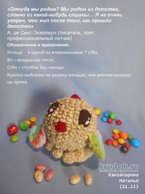 Жар-птица, игрушка крючком. Работа Канзапаровой Натальи вязание и схемы вязания