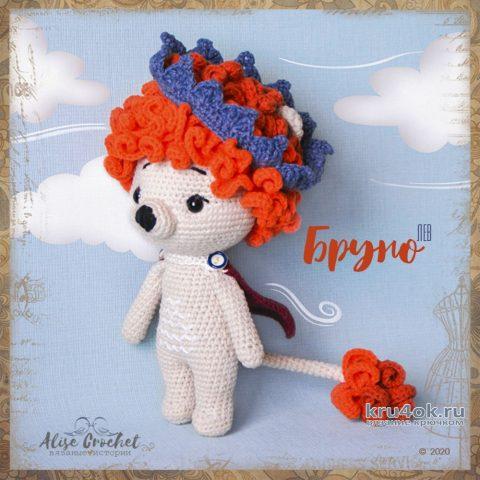 Золотогривый левБруно, связанный крючком. Работа Alise Crochet