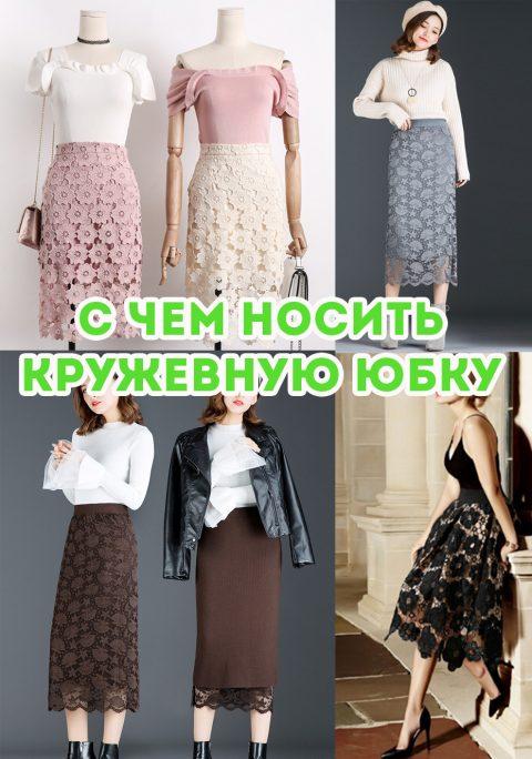 Модный look с кружевной юбкой: варианты есть!