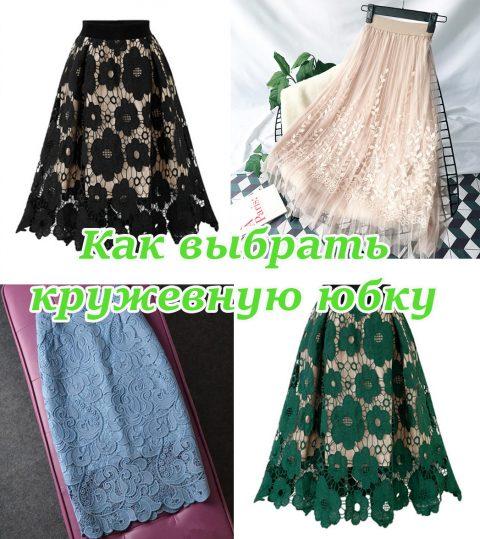 Как выбрать кружевную юбку