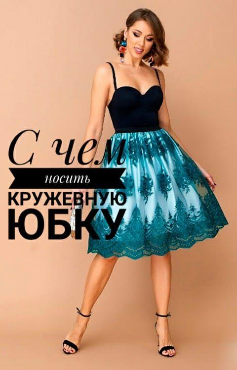 стильные кружевные юбки