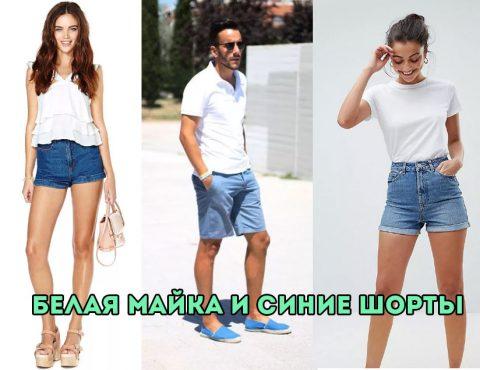 Повседневный наряд с синими шортами
