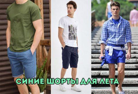 синие шорты для мужчин