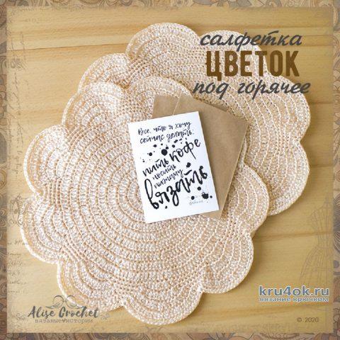 Цветок - салфетка под горячее. Работа Alise Crochet вязание и схемы вязания