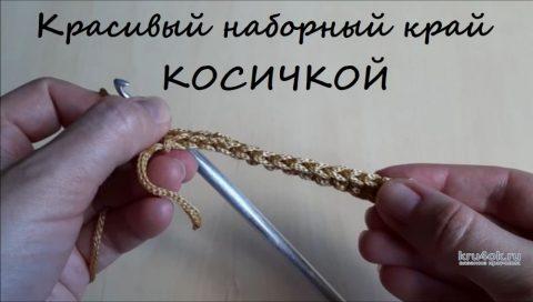 Красивый наборный край изделия крючком КОСИЧКОЙ просто и быстро, видео-урок вязание и схемы вязания