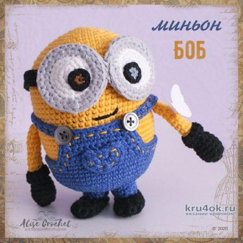 Миньон Боб - игрушка крючком. Работа Alise Crochet вязание и схемы вязания