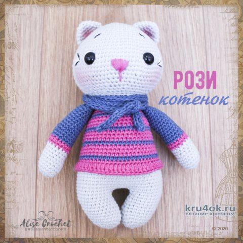 Рози, маленький котенок, связанный крючком. Работа Alise Crochet вязание и схемы вязания