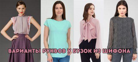 Фото шифоновых блузок с различными рукавами: